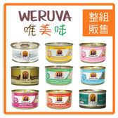 【力奇】Weruva 唯美味 主食貓罐85g*24罐/箱 -1512元【無穀配方】(C712B01-1)