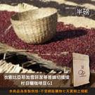 【咖啡綠商號】衣索比亞耶加雪菲潔蒂普鎮切擂擂村日曬咖啡豆G1 (半磅)
