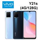 vivo Y21s (4G/128G) 5000mAh電池 18W閃充[6期0利率]