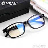 防藍光 防輻射眼鏡男女變色抗藍光電腦護目鏡時尚平光鏡框架眼睛配潮 新年特惠
