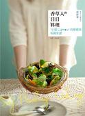 書香草人的日日料理:72 道L 'amour 的療癒系私藏食譜