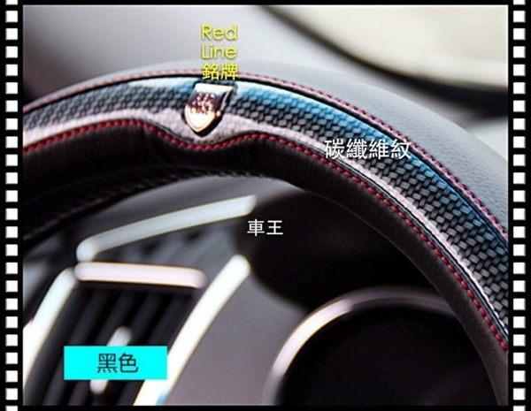 【車王小舖】韓國 新款 Red Line 鈴木 Solio Verna 方向盤套 方向盤皮套
