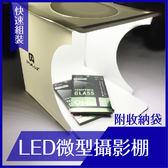 Puluz LED 微型攝影棚 附收納袋 攝影箱 22CM