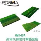 POSMA 高爾夫 練習打擊墊 (60 CM X 30 CM) 套組 HM140A