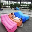 充氣沙發便攜式空氣床戶外懶人空氣沙發辦公室午休床單人氣墊座椅【果果新品】