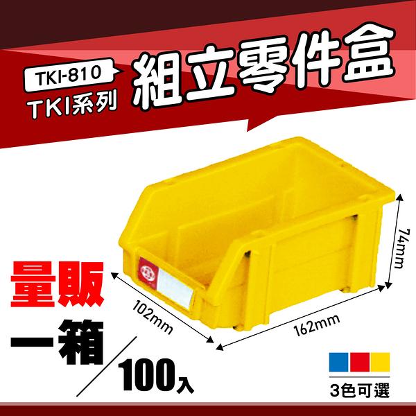 【量販一箱】天鋼 TKI-810 組立零件盒(100入) (黃) 耐衝擊分類盒 零件盒 分類盒 五金收納盒