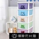 玩具收納 加厚大號收納櫃盒塑料多層抽屜式收納櫃子寶寶衣櫃玩具衣服整理櫃【全館免運】