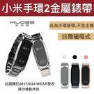 免運【小米手環2 金屬錶帶】米布斯 MIJOBS 小米手環2 Plus 原廠正品 金屬不鏽鋼三珠錶帶 錶殼磁吸式