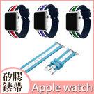 Apple Watch2 Watch 錶帶 英倫撞色 錶帶 38mm 42mm 矽膠錶帶 運動表帶 多彩 多色