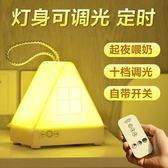 臺燈臥室睡眠床頭小夜燈充電護眼帶遙控插電可調光嬰兒喂奶新生兒