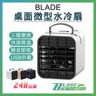 【刀鋒】BLADE桌面微型水冷扇 現貨 當天出貨 迷你冷風扇 微型水冷氣 桌面冷風扇 電扇 冷風扇
