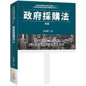 政府採購法(4版)