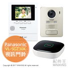 日本代購 空運 國際牌 Panasonic VL-SGZ30K 視訊門鈴 對講機 防盜 監視 自動錄影