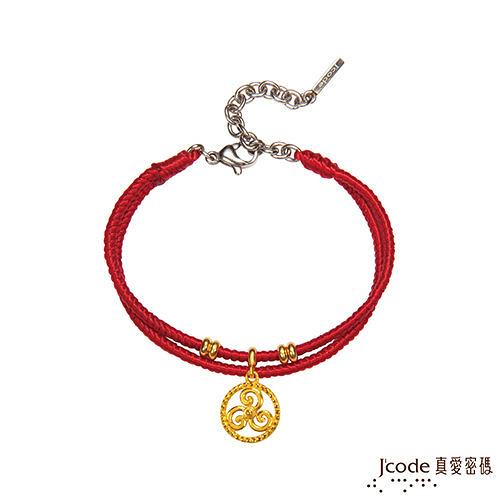 J'code真愛密碼 水瓶座守護-三環渦漩 黃金紅繩手鍊