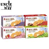 義美 法蘭酥【E0028】夾心酥 酥片 巧克力餅 牛奶 草莓夾心 檸檬夾心酥 132g/盒 台灣製造