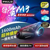 [富廉網]【飛樂 Philo】M3 獵鯊 1080P 藍牙對講 Wi-Fi 行車紀錄器(送32G記憶卡)