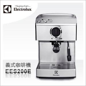 《贈咖啡豆1磅(市價$450)》【瑞典 伊萊克斯Electrolux】高壓義式濃縮半自動咖啡機 (EES200E)