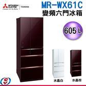 【信源】605公升 MITSUBISHI 三菱六門變頻電冰箱 MR-WX61C