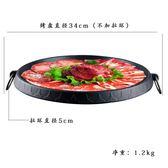 韓式燒烤盤子家用烘焙模具無煙燒烤爐烤盤陶瓷不粘鍋烤肉盤圓形 igo