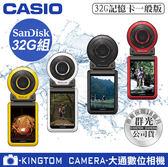 CASIO FR100 FR-100  送32G高速卡+原廠包+4好禮  可潛水  運動攝影相機 24期零利率  公司貨