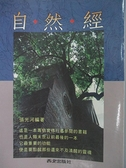 【書寶二手書T9/宗教_AJ5】自然經_張光河