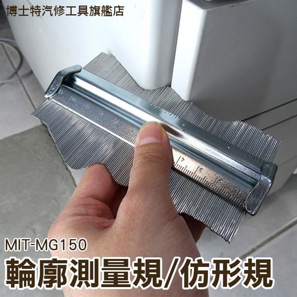 【博士特汽修】輪廓測量規 仿形規 150mm 測量製圖 仿型尺 弧度尺 木工工具 MG150輪廓尺