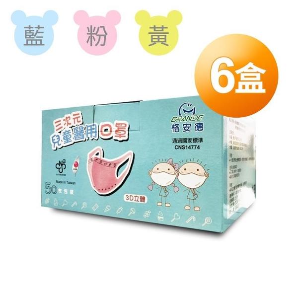 【南紡購物中心】【GRANDE格安德】醫 用三次元兒童口罩(50片/盒),共六盒