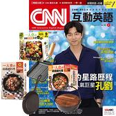 《CNN互動英語》互動下載版 1年12期 贈 一個人的廚房(全3書/3只鑄鐵鍋)