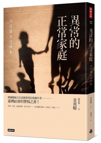 異常的正常家庭:家暴、虐兒、單親、棄養、低生育率……一切問題的根...