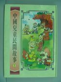 【書寶二手書T7/兒童文學_ZCA】中國兒童民間故事1_葉雅文企劃主編