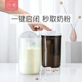 今奢奶粉罐密封罐防潮 分格奶粉盒便攜外出 大容量