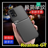 【萌萌噠】Realme GT 網紅時尚極致簡約 摩紋拼接 斜紋立體拼接 全包軟殼 手機殼 手機套