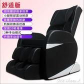 按摩椅 銳寶邁按摩椅頸部腰部按摩器家用老人全身揉捏多功能電動按摩沙發 One shoes YXS