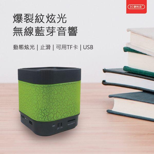 3C便利店【超值特價出清】爆裂紋炫光無線藍芽音響 低音炮喇叭 迷你 可插USB TF卡 數據傳輸