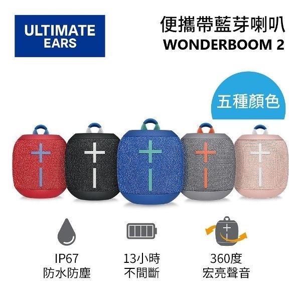 【結帳再折+24期0利率】Ultimate Ears 羅技 UE 便攜帶式藍芽喇叭 WONDERBOOM 2 共五色 公司貨