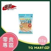 藤澤(藤沢) 減鹽軟製鱈魚 30g / 期效:2021/6/10 / 即期良品【TQ MART】