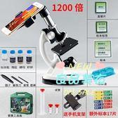 顯微鏡 兒童科學專業生物迷小便攜式10000倍實驗套裝光學高清5000T