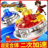 戰鬥陀螺三寶超變戰陀旋轉拉線戰斗盤二星升級版圣焰紅龍陀螺玩具兒童魔幻-凡屋