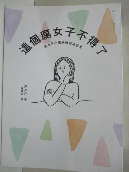 【書寶二手書T8/漫畫書_IKF】這個腐女子不得了:津々井小姐的無節操日常_津井