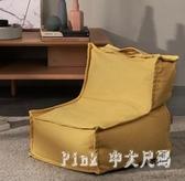 兒童豆袋懶人沙發椅子迷你榻榻米地板卡通布藝小沙發 JY7721【Pink中大尺碼】
