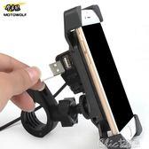 摩托車手機支架 摩托電動車單車手機支架USB充電防摔通用防震越野車載自行車導航 七色堇