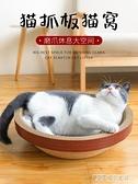 貓抓板碗形貓窩貓爪板窩磨爪器瓦楞紙耐磨貓抓盆貓玩具貓咪用品ATF 探索先鋒