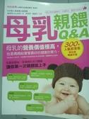 【書寶二手書T7/保健_QHB】母乳親餵Q&A_蘇樂寧