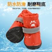 狗狗雨鞋防水防滑寵物泰迪比熊小型犬耐磨鞋子四季不掉一套四只 快意購物網
