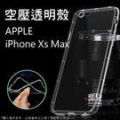 【妃凡】像裸機般透!空壓殼 蘋果 iPhone Xs Max 軟殼 手機殼 透明 保護殼 抗震 防刮 手機套 198