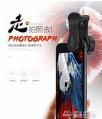 廣角手機鏡頭微距7p攝像頭魚眼通用單反拍照高清外置專業三合一套裝相機外接  夢想生活家