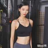 內衣肩帶Dcw美背細運動防震聚攏無鋼圈文胸健身瑜伽背心胸罩 qw3824『俏美人大尺碼』