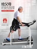 愛戈爾老人多功能走步機家用中老年人鬆康復訓練跑步機健身器材QM『艾麗花園』