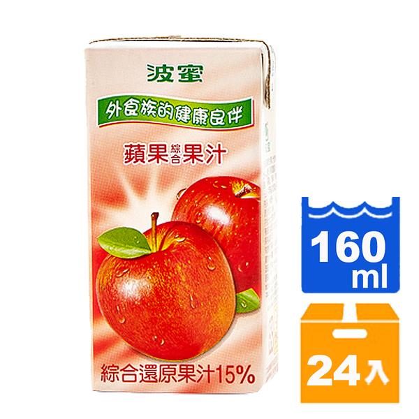 波蜜蘋果綜合果汁飲料160ml(24入)/箱【康鄰超市】
