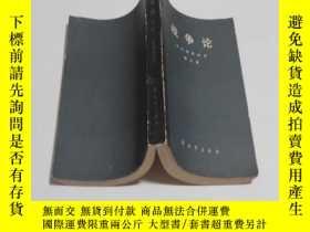二手書博民逛書店戰爭論(第三卷)罕見8品 3-2-1Y13635 德·克勞塞維茨